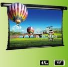 《名展影音》 億立PGT92H2-E30-ISF 92吋 16:9旗艦級EPV弧形張力電動幕 isf認證 4k劇院雪白材質