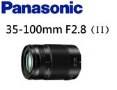 名揚數位 PANASONIC LUMIX G X VARIO 35-100mm F2.8 Ⅱ POWER O.I.S. 松下公司貨 3年保(一次付清)