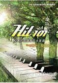 Hit 101校園民歌鋼琴百大首選(簡譜版)