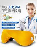 眼部按摩器護眼儀散光矯正治近視恢復儀緩解疲勞眼睛按摩器眼保儀igo 智聯世界