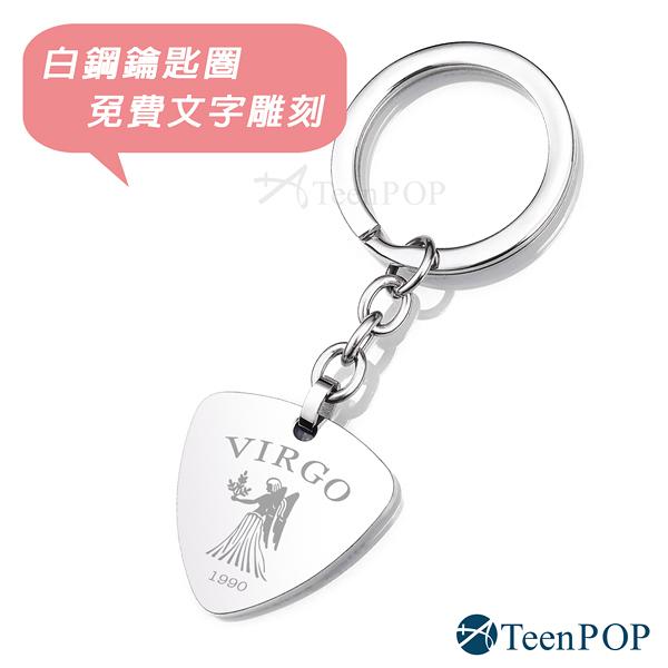 鑰匙圈 ATeenPOP 送刻字 情侶對飾 珠寶白鋼 客製刻字吊牌 PICK彈片*單個價格*情人節禮