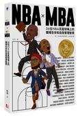 NBA X MBA:36位NBA巨星球場上的職場生存和自我管理智慧【城邦讀書花園】