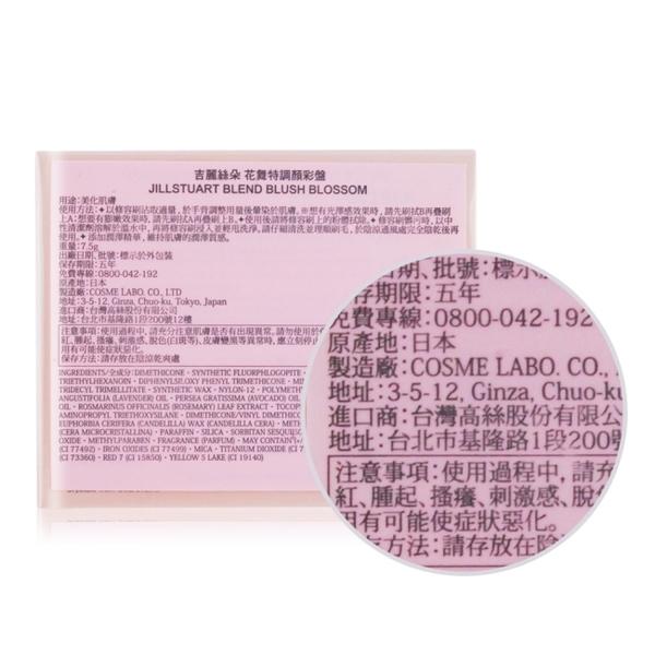 JILL STUART 吉麗絲朵 花舞特調顏彩盤(7.5g)#01 blooming bud