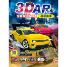 3D AR互動著色遊戲書:超級跑車