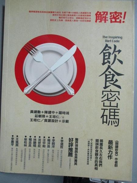 【書寶二手書T8/養生_XCO】飲食密碼(2版)_黃建勳、陳建中、羅時鴻、莊朝琪、王培仁