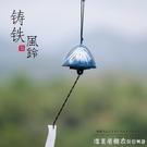 日式南部鑄鐵風鈴復古和風巖手鐵器金屬掛飾門飾音韻清澈祈福禮物 蘿莉新品