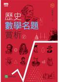 (二手書)歷史數學名題賞析(1)