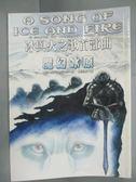 【書寶二手書T4/一般小說_GJG】冰與火之歌首部曲(卷一)-魔幻冰原_喬治.馬汀