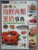 【書寶二手書T7/養生_JFN】海鮮肉類蛋奶事典_三采文化