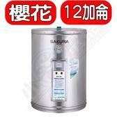 (含標準安裝)櫻花【EH-1200S4】12加侖儲熱式電熱水器熱水器儲熱式