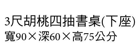 【森可家居】3尺胡桃四抽書桌(下座) 7JX265-2 學生 讀書 木紋質感