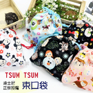 ☆小時候創意屋☆ 迪士尼 正版授權 TSUM TSUM 束口袋 絨毛 收納袋 萬用袋 相機袋 化妝包 束口包