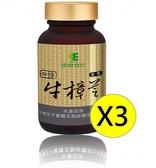 【康健世代】四倍濃縮牛樟芝膠囊(純素,60顆/瓶)三瓶組