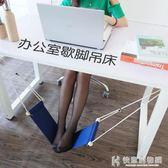 吊床辦公室午休歇腳翹腳器創意懶人凳子歇腳墊腿部放鬆桌下小 NMS快意購物網