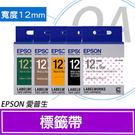 EPSON 12mm LK系列 原廠盒裝標籤帶 一般/透明/高黏性/粉彩/淡彩/珍珠彩
