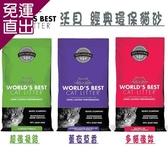 WORLD S BEST 沃貝 經典環保貓砂 共3款 14磅(6.35kg) X 1包【免運直出】