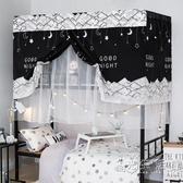 兩用床簾蚊帳一體式宿舍上鋪下鋪遮光窗簾寢室單人床圍簾北歐簡約 聖誕節全館免運
