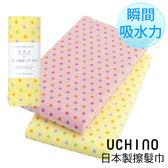 UCHINO 超吸水 擦髮巾/  吸水 快乾 擦髮 旅行 毛巾 超細纖維 日本製