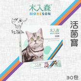 MRS木入森[貓咪保健營養品,活菌寶,2g*30包]