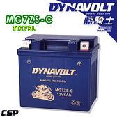 【保固1年】MG7ZS-C 藍騎士奈米膠體電池/機車電池/電瓶