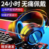 電腦耳機頭7.1聲道戴式耳麥電競游戲台式機筆記本帶麥有線頭帶FPS腳步手機網吧 創意空間