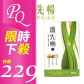纖先暢 酵素x酵母x益菌 15包/盒 原廠盒裝公司貨【PQ 美妝】