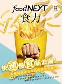 food NEXT食力 8月號/2019 第16期:快速慢食新浪潮!餐飲龍頭速食業的突圍生存戰..