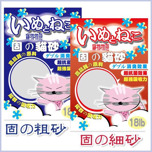 *KING WANG*寵物物語《固的貓砂-(無香味)貓砂》 粗砂/ 細砂-10L (約18磅) 單包