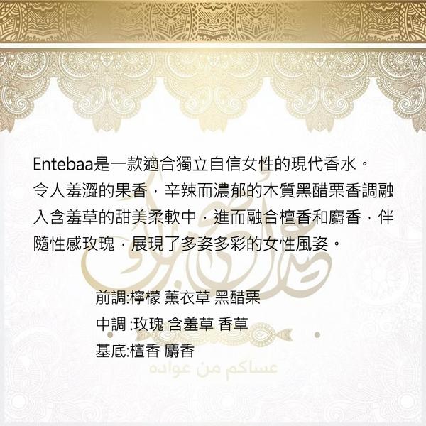 Rasasi拉莎斯 Entebaa思念 玉蘭花與黑醋栗 惠質蘭心女香100ml