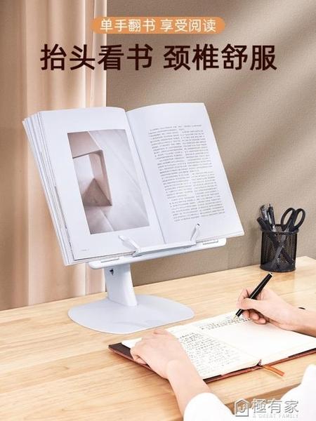 閱讀架看書支架可伸縮摺疊簡易升降托架子床上桌面桌上小學生用兒童翻書神器多功能 ATF 極有家