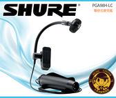 【小麥老師 樂器館】SHURE PGA98H-LC 木管 銅管樂器專用 電容式 麥克風 PGA98H