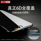熒幕保護貼第一衛iPhone7鋼化膜蘋果8Plus全屏覆蓋8p手機6D貼膜i8全包軟邊i7·樂享生活館liv