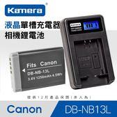 【marsfun火星樂】Kamera 佳美能 DB-NB13L 相機電池+液晶單槽 充電器 組合 Nikon A300 S32 W100