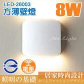 【有燈氏】居家燈具 LED 8W 方型薄款 壁燈 上下打光 燈盒 全電壓【LED-26003】