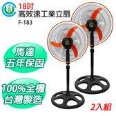 ★超值2入組★中央興18吋工業扇(F-183*2)電風扇㊣台灣製造馬達保固五年