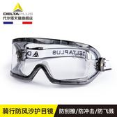 護目鏡防風沙防塵勞保打磨騎行透明防飛濺風鏡電焊工擋風防護眼鏡