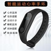 智能運動手環心率計步器跑防水蘋果情侶智慧手錶多功能