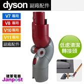 Dyson 戴森 V7 V8 V10 V11 副廠配件 底部清潔轉接頭 低處轉接頭 易吸沙發床底下