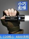 銘久強光超亮手電筒充電遠射戶外迷你家用便攜小氙氣燈超長續航 貝芙莉