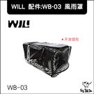 WILL WB-03系列[寵物包專用防風雨罩]