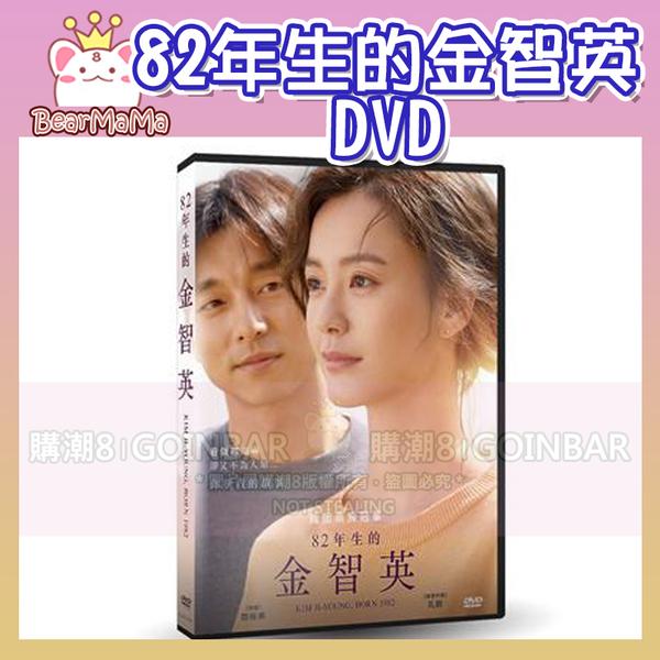 82年生的金智英 DVD (台聖)