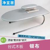 台式木板燙衣板實木熨斗板熨衣板架子迷你可摺疊日本家用  HM 小時光生活館