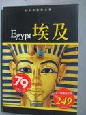 【書寶二手書T1/歷史_ZAB】埃及-古文明藝術之旅_閣林製作中心