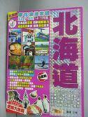 【書寶二手書T3/旅遊_INZ】繁花浪漫雪國Easy GO!:北海道(2014-15年版)_沙米