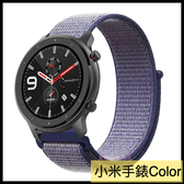 【萌萌噠】小米手錶 Color 專用錶帶 尼龍 魔術貼 透氣智能手環替換錶帶 輕薄 腕帶 錶帶