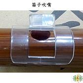 笛子 吹嘴 [網音樂城] 笛膜保護器 中國笛 竹笛 初學 保證能吹響 跟直笛一樣容易 (一套兩個)
