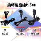 攝彩@純轉接直線2.5mm 佳能C3 尼康N1 索尼S1 單售快門線 定時快門線