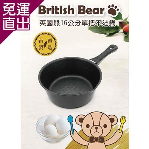 英國熊 16CM單把不沾鍋063GU-016E【免運直出】