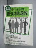 【書寶二手書T7/心靈成長_GPL】14種性格的優劣與成敗_劉富奇