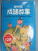 【書寶二手書T4/兒童文學_G8R】幼兒版成語故事_風車編輯群